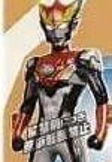 奥特曼ヒーロー系列 Ultraman R/B Ultraman Russo Ground  | Hpoi手办维基