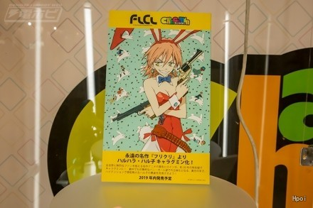 CharaGumin FLCL 春原晴子