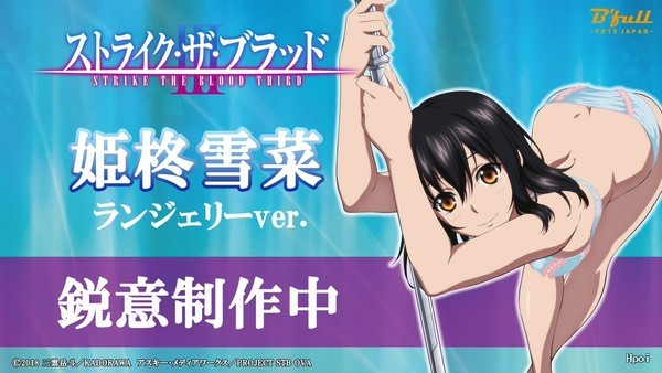 Strike the Blood III 姬柊雪菜 内衣ver.