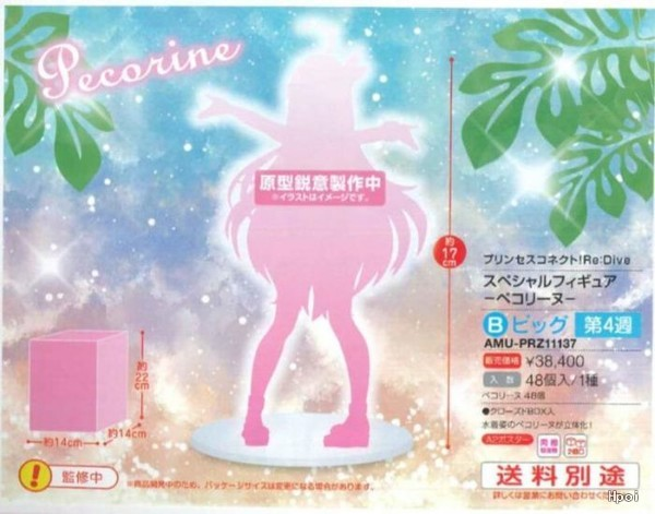 Special Figures 公主连结!Re:Dive 佩可莉露