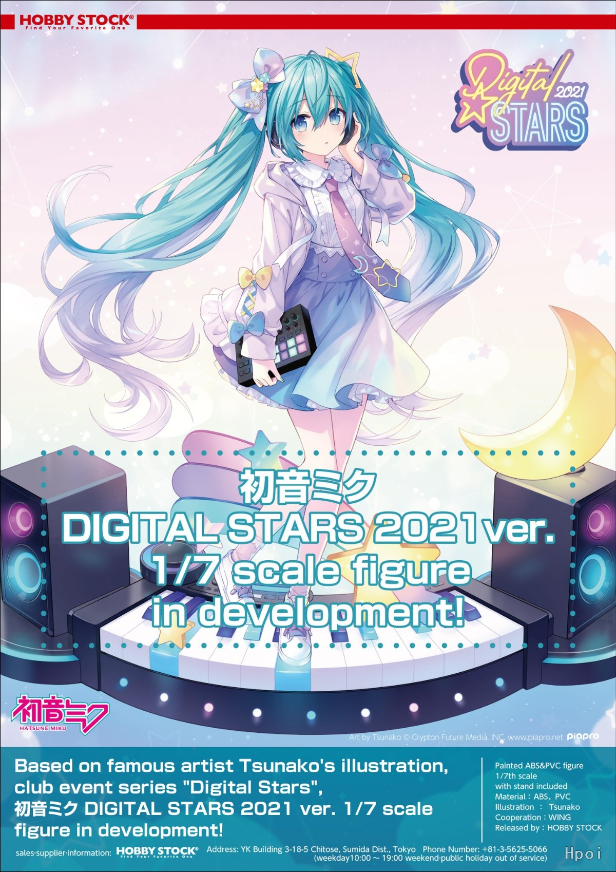 VOCALOID 初音未来 MIKU EXPO Digital Stars 2021 ver.
