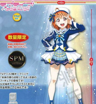 超级景品 Love Live! Sunshine!! 高海千歌