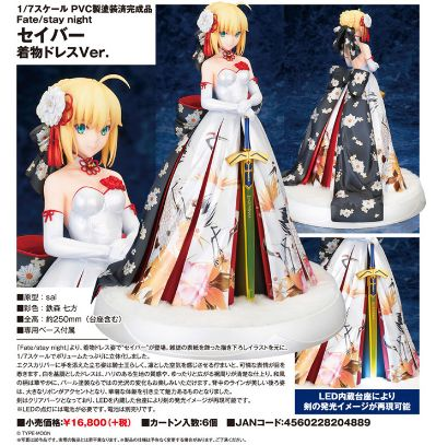 Fate/Stay Night Saber 和服Ver.